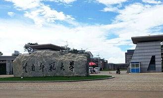 云南师范大学哪些专业是二本 成人高考