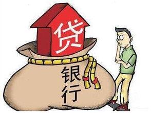 个人住房贷款风险(个人住房按揭贷款存在哪些风险)