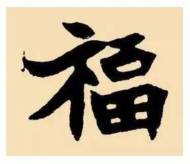 福字写法大全(福不同字体图片)_1659人推荐