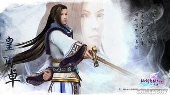 仙剑5前传 3D渲染图放出 结萝美若天仙