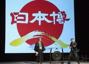 面向2020年东京奥运的日本博览会启动官方标志亮相