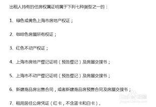上海租房网签如何办理