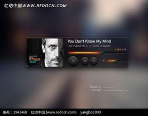 音乐播放器PSD素材免费下载 编号1943468 红动网