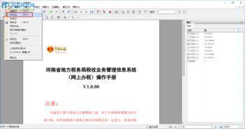 foxit pdf editor添加文字显示为yyyy怎么办 foxit pdf editor添加文字的方法 河东软件园