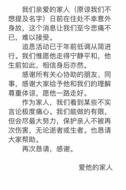 阿里大文娱公关总监张威意外身故亲人称对不实言论极度痛心