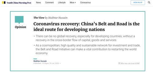 后疫情时代,一带一路倡议可为全球经济复苏做出重要贡献