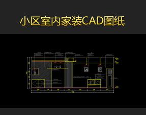 小区室内CAD平面设计图纸模版