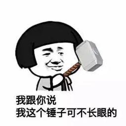 四川话的 锤子 是啥子意思