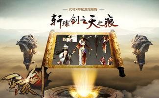 经典回归37游戏 代号X 定名轩辕剑之天之痕