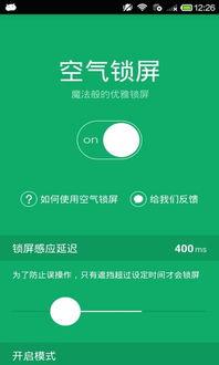 如何免费使用QQ主题?