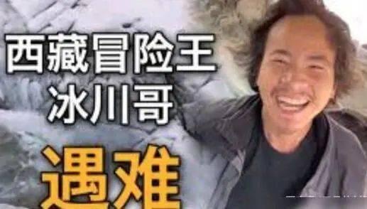 红人西藏冒险王疑似被害争议视频曝光细思极恐警方介入调查