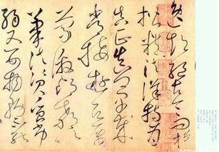 怀素草书帖(为什么说怀素是中国书)