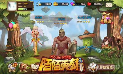 战斗奥义 陌陌英雄 如何战天下 97973手游网 iOS游戏频道
