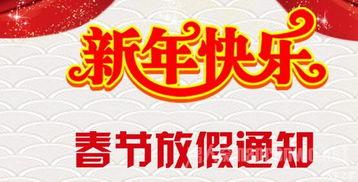春节放假奥普春节放假(春节放假安排)