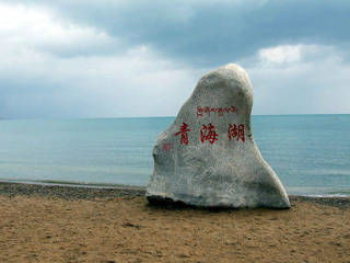 青海湖烟(青海湖有什么特产?)