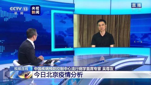 新增40例吴尊友未来三天北京报告的病例数将决定疫情走向