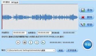 MP3剪切合并器安全下载 MP3音频剪辑工具 V12.5 最新版软件下载