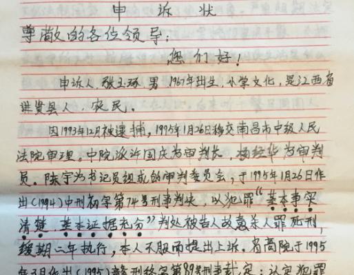 蒙冤27年,狱中手写千封申诉状,2020年这位50多岁的老翁沉冤得雪