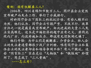 中国社会有哪些冲突现象