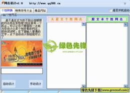 QQ网名设计器 非主流网名生成器 V1.1 绿色单文件版软件下载