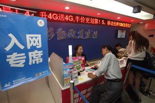 ...4G入网业务,中国移动在营业厅设置了4G入网专席,提高办理效率...