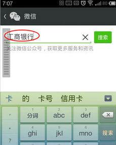 工商银行微信充值短信