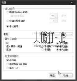 SSD Life 2.5.80 汉化中文版 SSD 固态硬盘健康监测工具