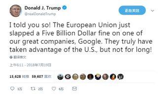 欧盟向谷歌开天价罚单特朗普这是在占美国便宜