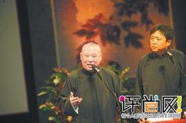 郭德纲致歉北京台 称自己太膨胀