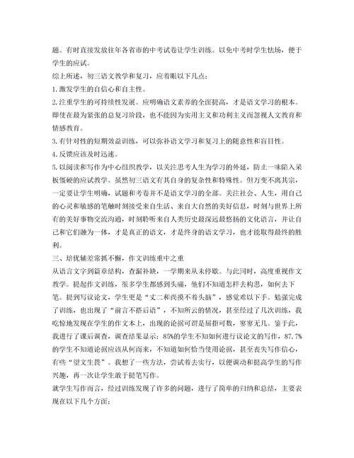 中学语文教师述职报告怎么写范文