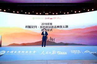 2018年度村暖花开乡村扶贫扶志典型人物资助仪式在京举行