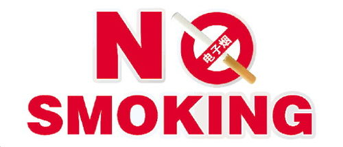 禁止电子烟(电子烟的危害?)