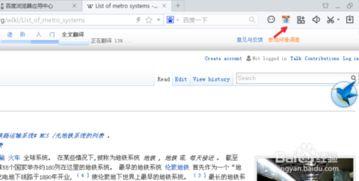 如何翻译英文网页