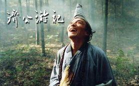 【济公游记】他是我小时候除了观音菩萨和孙悟空最崇拜的人了.直接...