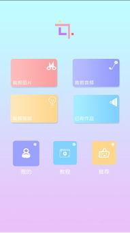 裁剪切视频app下载 裁剪切视频安卓版下载v2.3