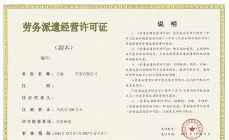 上海注册劳务派遣公司条件,办理劳务派遣许可证