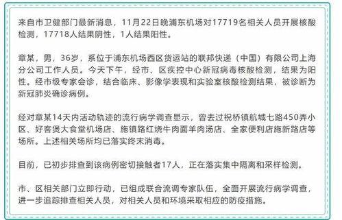浦东机场关联病例升至8例,感染源锁定清理北美航空集装器时,没戴口罩