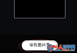 QQ秀怎么弄自定义图片 自定义照片设置方法