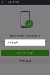 微信号申请不用手机号(怎样申请微信号不用手)