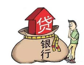 房屋贷款政策(房屋贷款需要什么条件)