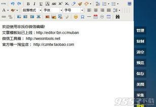 非找你微信编辑器最新版下载 非找你微信编辑器电脑版 v1.0免费版下载 9553下载