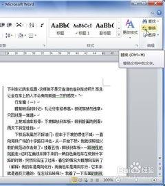 word2010怎么搜索文字