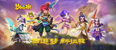 梦幻西游手游iOS版 梦幻西游手游iPhone版下载 V1.0 PC6苹果网