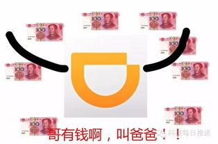 滴滴说,收购优步中国,是为了融合资源最近科技圈很有钱,滴滴出行宣布要收购优步中国的业务