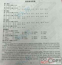 2015的杭州中考作文范文