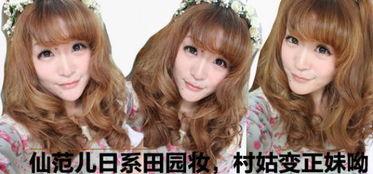 灵鸾妮妮详细化妆步骤 打造日系娃娃般甜美妆容