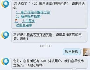 腾讯人工服务电话400(求腾讯QQ人工服务号码?)