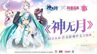 初音未来首支游戏中文主题曲 神无月 炸裂来袭