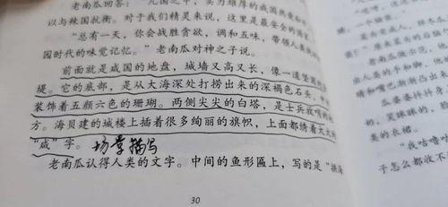 人物描写作文对比