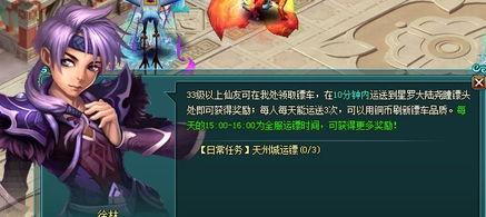 炼仙记官方网站